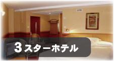 3つ星ホテル