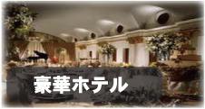 バンコク豪華ホテル