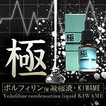 kiwame_cart.jpg