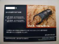 ワイドカウ ♂871×♀534幼虫証明書