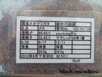 能勢YG1101-26-825