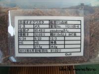 能勢YG1105-6-810