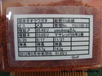 能勢YG1102-31-510