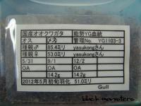 能勢YG1103-3-510
