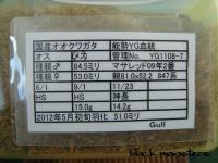 能勢YG1108-7-510