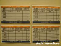 ワイドカウ ♂871×♀534直仔幼虫管理カード