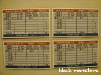 ワイドカウ ♂852×♀520幼虫管理カード