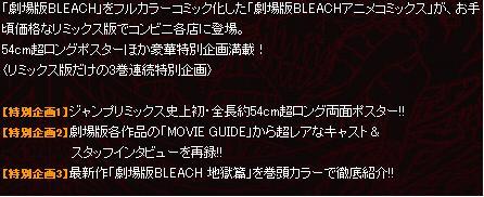 Bleach66
