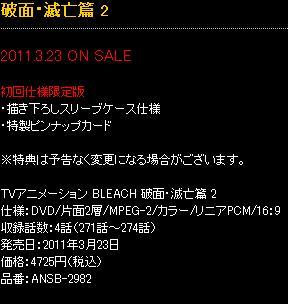 Bleach165