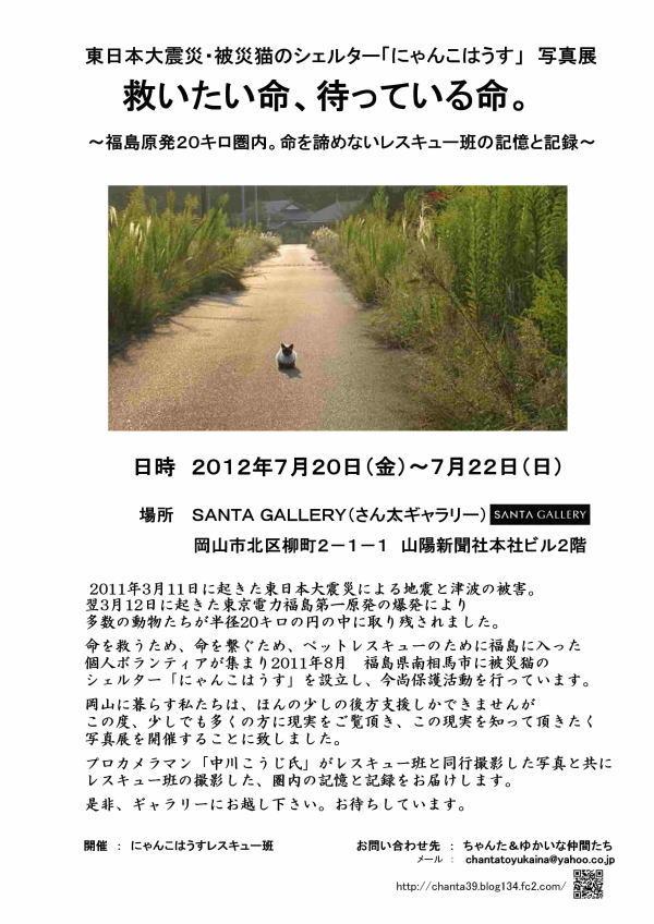 写真展ポスター2