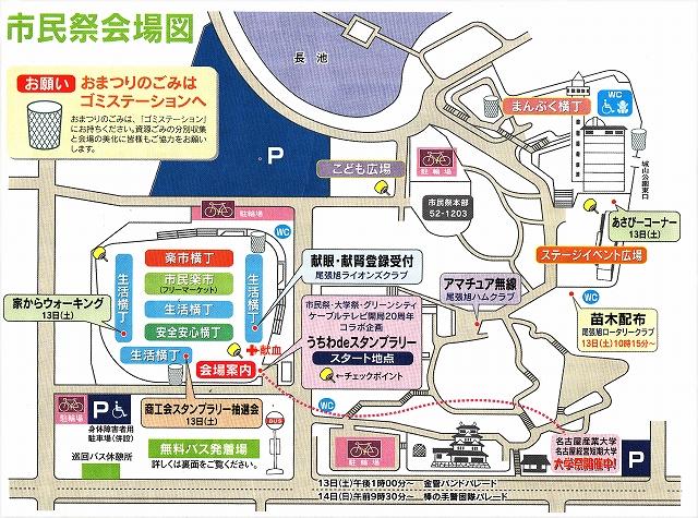 尾張旭市民祭り地図