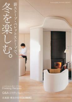 リプラン北海道2014冬春臨時増刊号