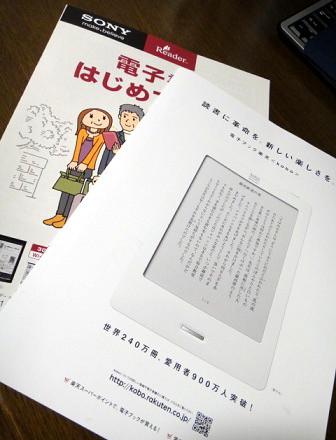 電子書籍検討中0001-01