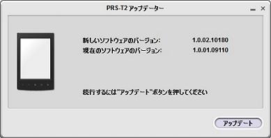 PRS-T2-購入000