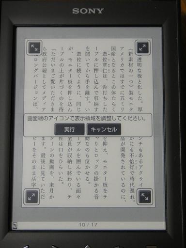 PRS-T2-購入014