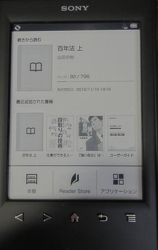 PRS-T2-購入028