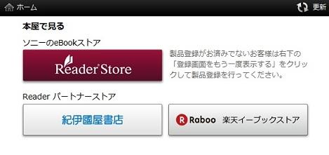 PRS-T2-購入023