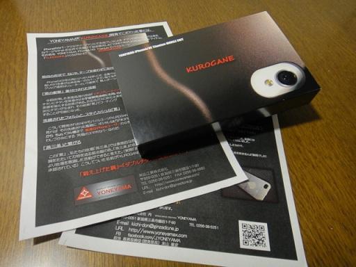 KUROGANE-001.jpg