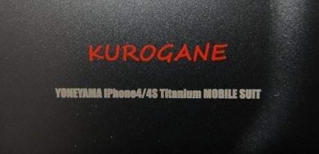 KUROGANE-009-02.jpg
