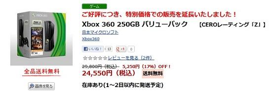 Xbox360XXX02.jpg