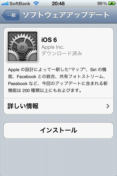iOS6iPhone4S0002.jpg