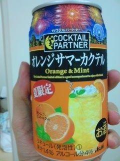 オレンジサマーカクテル