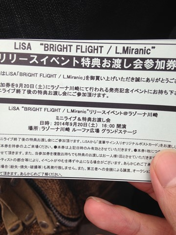 20140920LiSAラゾーナ川崎ライブ (1) (コピー)