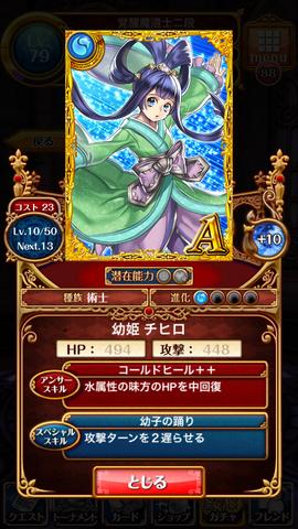 20140918の10連ガチャ (3) (コピー)
