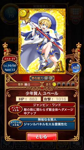 20140918の10連ガチャ (4) (コピー)