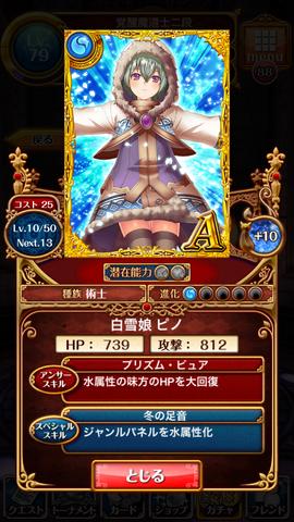 20140918の10連ガチャ (5) (コピー)
