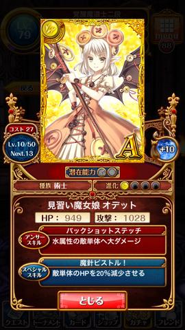 20140918の10連ガチャ (6) (コピー)