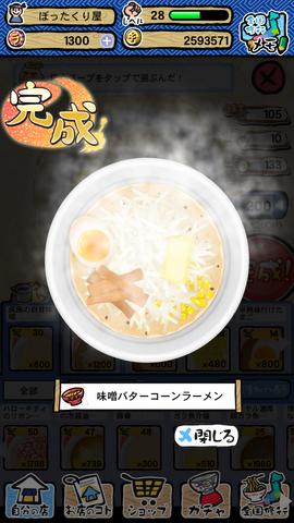 ラーメン3種 (1) (コピー)