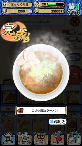 ラーメン3種 (2) (コピー)