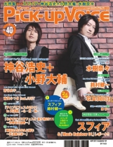Pick-Up Voice (ピックアップヴォイス) 2011年 04月号 [雑誌]