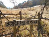 大菩薩峠・丸川峠