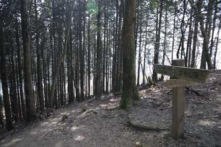 武甲山の肩
