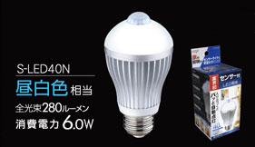 センサー付LED電球
