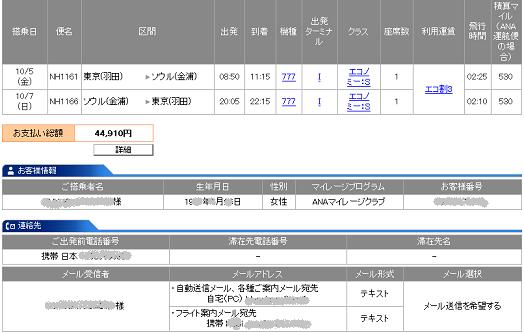 44910円 120610 予約 - コピー