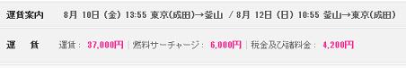 47200エアプサン - コピー