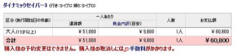 釜山JAL往復 - コピー