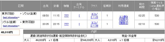 120711 ソウル 48010円へ - コピー