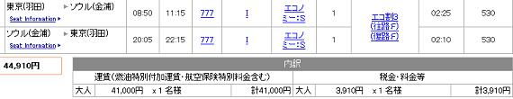 44910円  払戻8000円 120610予約 - コピー