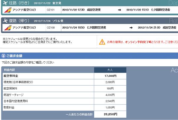 アシアナ26850円