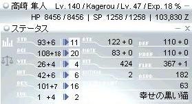 隼人Lv140ステ(速度あり)