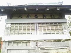 大倉岳 (14)_600