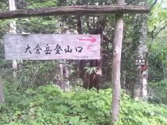 大倉岳 (21)_600