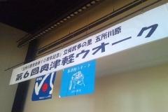 奥津軽ウォーク2014 (1)_600