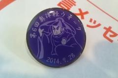 奥津軽ウォーク2014 バッチ_600