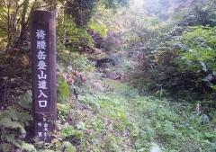 袴腰岳 (8)_600