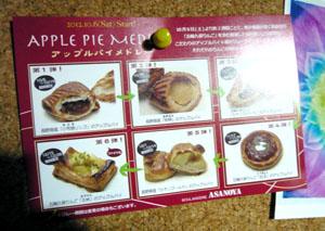 浅野屋のアップルパイ・メドレー
